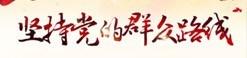 黨的群眾(zhong)路線